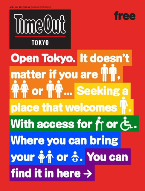 Time Out (Tokyo), April-June 2017