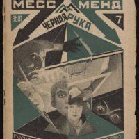Mess Mend cover by Jim Dollar, Marietta Shaginian
