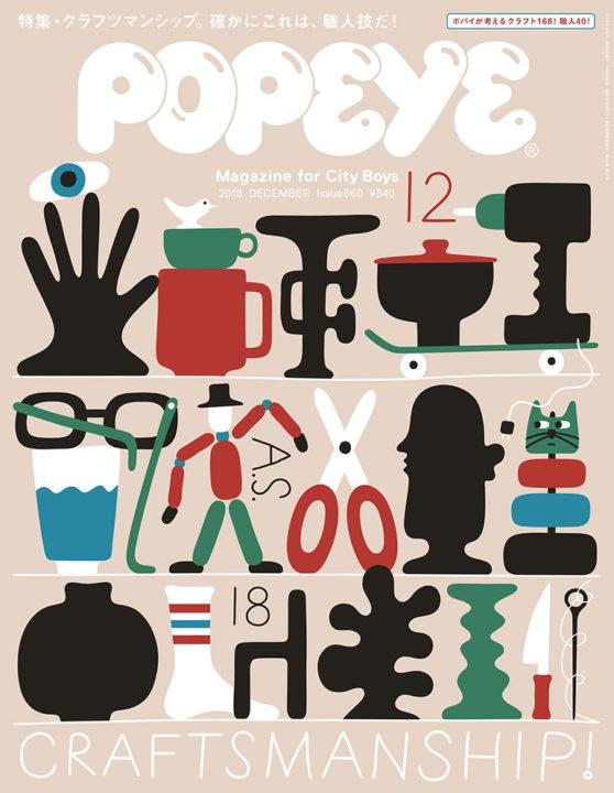Popeye, issue 860, December 2018